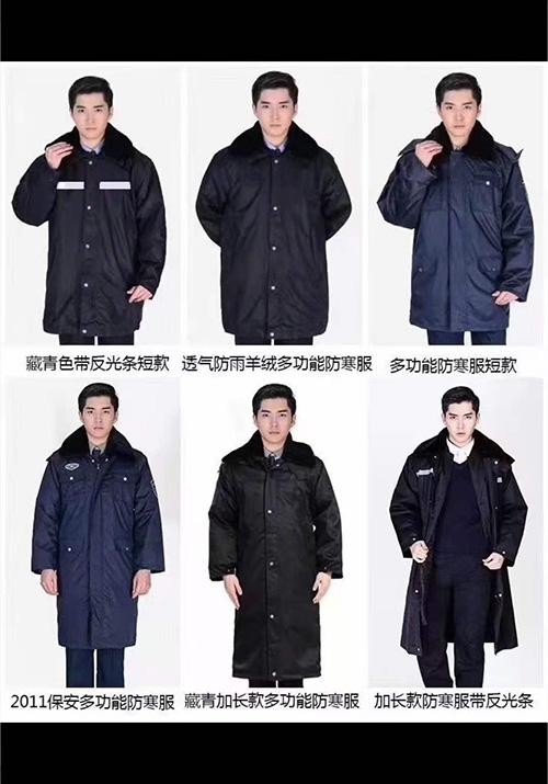 冬季加厚保安服